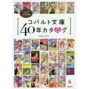 コバルト文庫40年カタログ コバルト文庫創刊40年公式記録 / 烏兎沼佳代