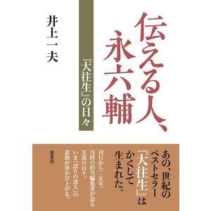 伝える人、永六輔 『大往生』の日々 / 井上一夫|bookfan