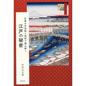 広重の浮世絵と地形で読み解く江戸の秘密 / 竹村公太郎|bookfan