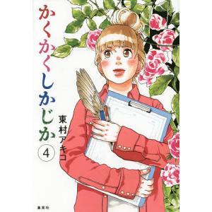 かくかくしかじか 4 / 東村アキコ|bookfan
