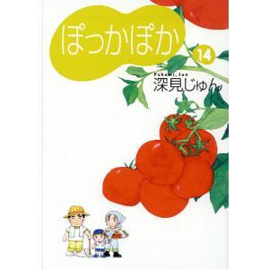 深見じゅん 商品一覧 - bookfanプレミアム - 売れ筋通販 - Yahoo!ショッピング