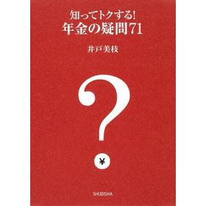 知ってトクする!年金の疑問71 / 井戸美枝 bookfan