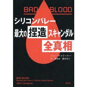 BAD BLOOD シリコンバレー最大の捏造スキャンダル全真相 / ジョン・キャリールー / 関美和 / 櫻井祐子|bookfan