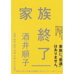 酒井順子 商品一覧 - bookfanプレミアム - 売れ筋通販 - Yahoo ...