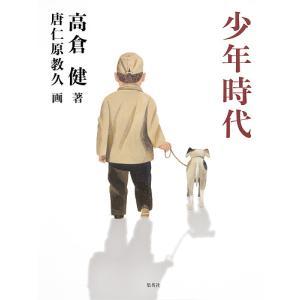 著:高倉健 画:唐仁原教久 出版社:集英社 発行年月:2016年11月