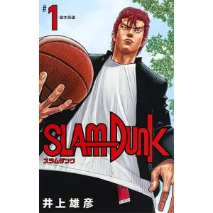 SLAM DUNK 新装再編版 ♯1/井上雄彦
