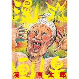 漫☆画臭 画業30周年記念 / 漫☆画太郎|bookfan