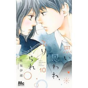 〔予約〕思い、思われ、ふり、ふられ 10/咲坂伊緒|bookfan