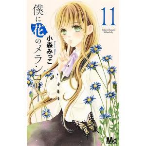 〔予約〕僕に花のメランコリー 11 / 小森みっこ bookfan