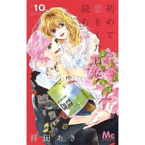 〔予約〕初めて恋をした日に読む話 10 / 持田あき