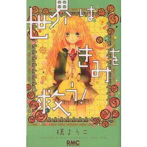 著:槙ようこ 出版社:集英社 発行年月:2012年06月 シリーズ名等:りぼんマスコットコミックス ...