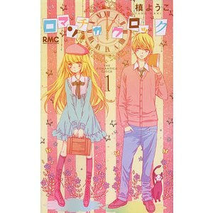 著:槙ようこ 出版社:集英社 発行年月:2013年01月 シリーズ名等:りぼんマスコットコミックス ...