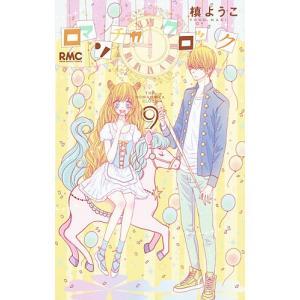 著:槙ようこ 出版社:集英社 発行年月:2015年11月 シリーズ名等:りぼんマスコットコミックス ...