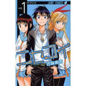 ニセコイ vol.1 / 古味直志 bookfan