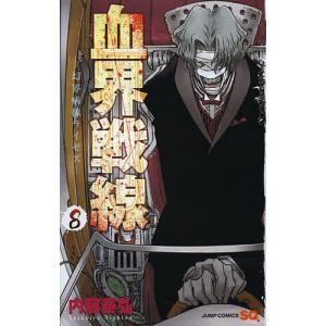 血界戦線 8 / 内藤泰弘|bookfan