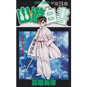 著:冨樫義博 出版社:集英社 発行年月:1991年09月 シリーズ名等:ジャンプコミックス 巻数:3...