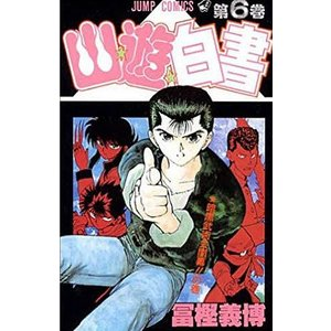 著:冨樫義博 出版社:集英社 発行年月:1992年06月 シリーズ名等:ジャンプコミックス 巻数:6...