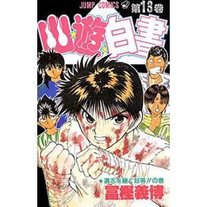 著:冨樫義博 出版社:集英社 発行年月:1993年08月 シリーズ名等:ジャンプコミックス 巻数:1...