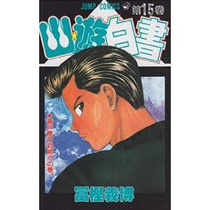 著:冨樫義博 出版社:集英社 発行年月:1993年12月 シリーズ名等:ジャンプコミックス 巻数:1...