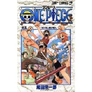 ONE PIECE 巻5/尾田栄一郎
