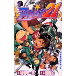 アイシールド21 1 / 稲垣理一郎 / 村田雄介