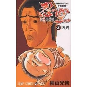 著:桐山光侍 出版社:集英社 発行年月:2006年10月 シリーズ名等:ジャンプコミックス 巻数:2...