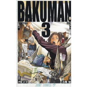 バクマン。 3/大場つぐみ/小畑健...