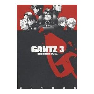GANTZ 3/奥浩哉の商品画像|ナビ