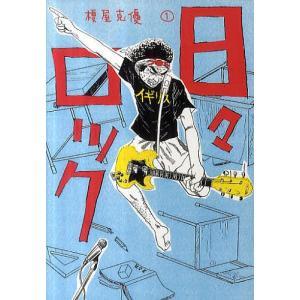 著:榎屋克優 出版社:集英社 発行年月:2010年10月 シリーズ名等:ヤングジャンプ・コミックス ...