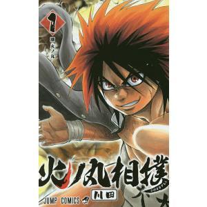 火ノ丸相撲 1 / 川田|bookfan