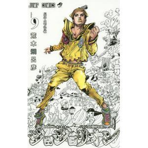 ジョジョリオン ジョジョの奇妙な冒険 Part8 volum...