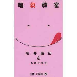 著:松井優征 出版社:集英社 発行年月:2015年03月 シリーズ名等:ジャンプコミックス 巻数:1...