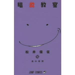 著:松井優征 出版社:集英社 発行年月:2015年07月 シリーズ名等:ジャンプコミックス 巻数:1...
