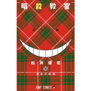 著:松井優征 出版社:集英社 発行年月:2015年10月 シリーズ名等:ジャンプコミックス 巻数:1...