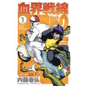 血界戦線Back 2 Back 1 / 内藤泰弘|bookfan