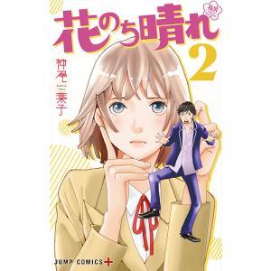 著:神尾葉子 出版社:集英社 発行年月:2015年11月 シリーズ名等:ジャンプコミックス JUMP...