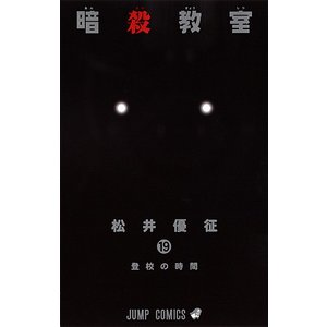 著:松井優征 出版社:集英社 発行年月:2016年04月 シリーズ名等:ジャンプコミックス 巻数:1...