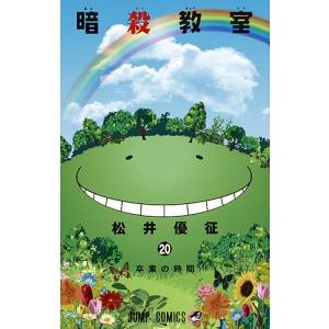著:松井優征 出版社:集英社 発行年月:2016年06月 シリーズ名等:ジャンプコミックス 巻数:2...