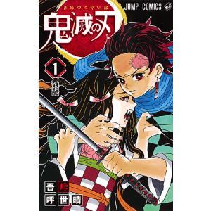 鬼滅の刃 1 / 吾峠呼世晴|bookfan