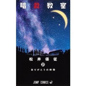 著:松井優征 出版社:集英社 発行年月:2016年07月 シリーズ名等:ジャンプコミックス 巻数:2...
