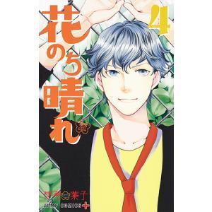 著:神尾葉子 出版社:集英社 発行年月:2016年07月 シリーズ名等:ジャンプコミックス JUMP...