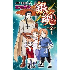 銀魂 第65巻 / 空知英秋|bookfan