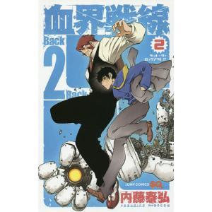 血界戦線Back 2 Back 2 / 内藤泰弘|bookfan