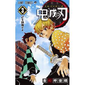 鬼滅の刃 3 / 吾峠呼世晴|bookfan