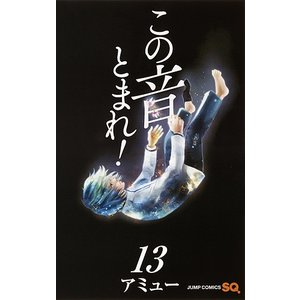 この音とまれ! 13 / アミュー
