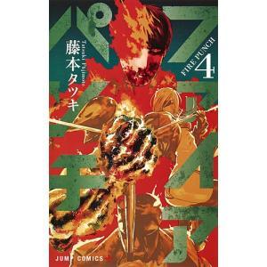 著:藤本タツキ 出版社:集英社 発行年月:2017年03月 シリーズ名等:ジャンプコミックス JUM...