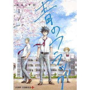 著:KAITO 出版社:集英社 発行年月:2017年04月 シリーズ名等:ジャンプコミックス JUM...