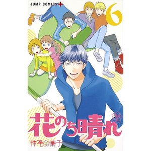 著:神尾葉子 出版社:集英社 発行年月:2017年04月 シリーズ名等:ジャンプコミックス JUMP...