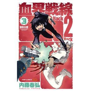 血界戦線Back 2 Back 3 / 内藤泰弘|bookfan