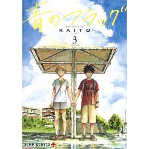 著:KAITO 出版社:集英社 発行年月:2017年12月 シリーズ名等:ジャンプコミックス JUM...